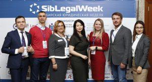 Ежегодная Сибирская Юридическая Неделя