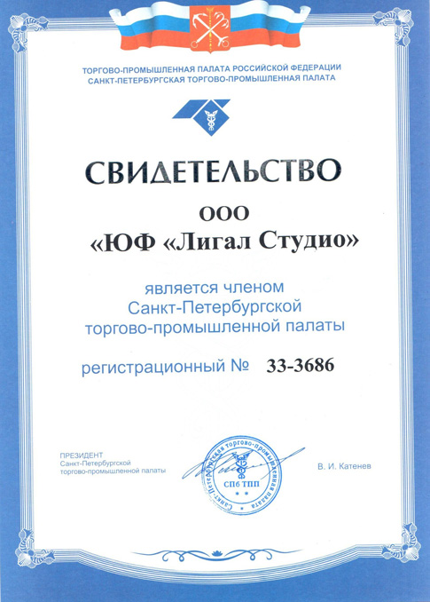 Членство в ТПП